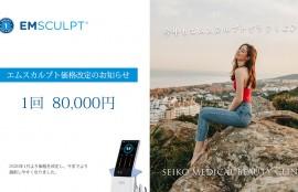 エムスカルプト価格改定のお知らせ80,000円